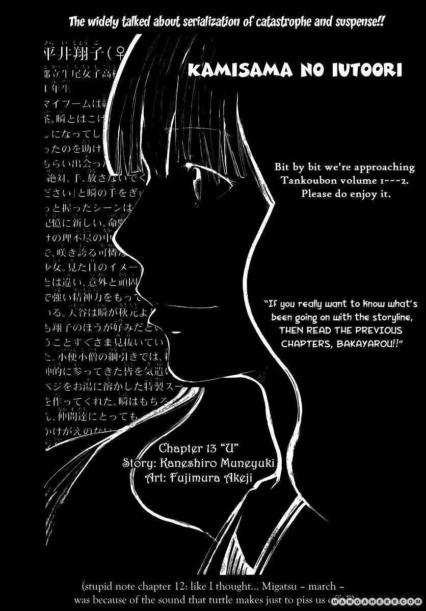 Kamisama no Iutoori (FUJIMURA Akeji) 13 Page 1