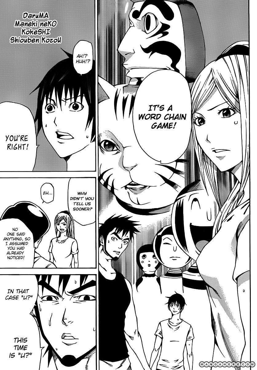 Kamisama no Iutoori (FUJIMURA Akeji) 13 Page 5