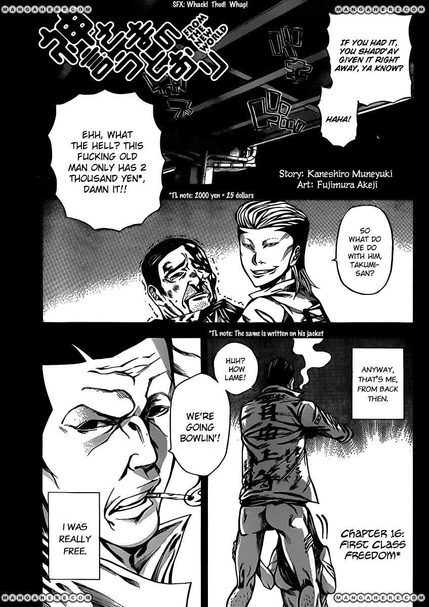 Kamisama no Iutoori (FUJIMURA Akeji) 16 Page 2