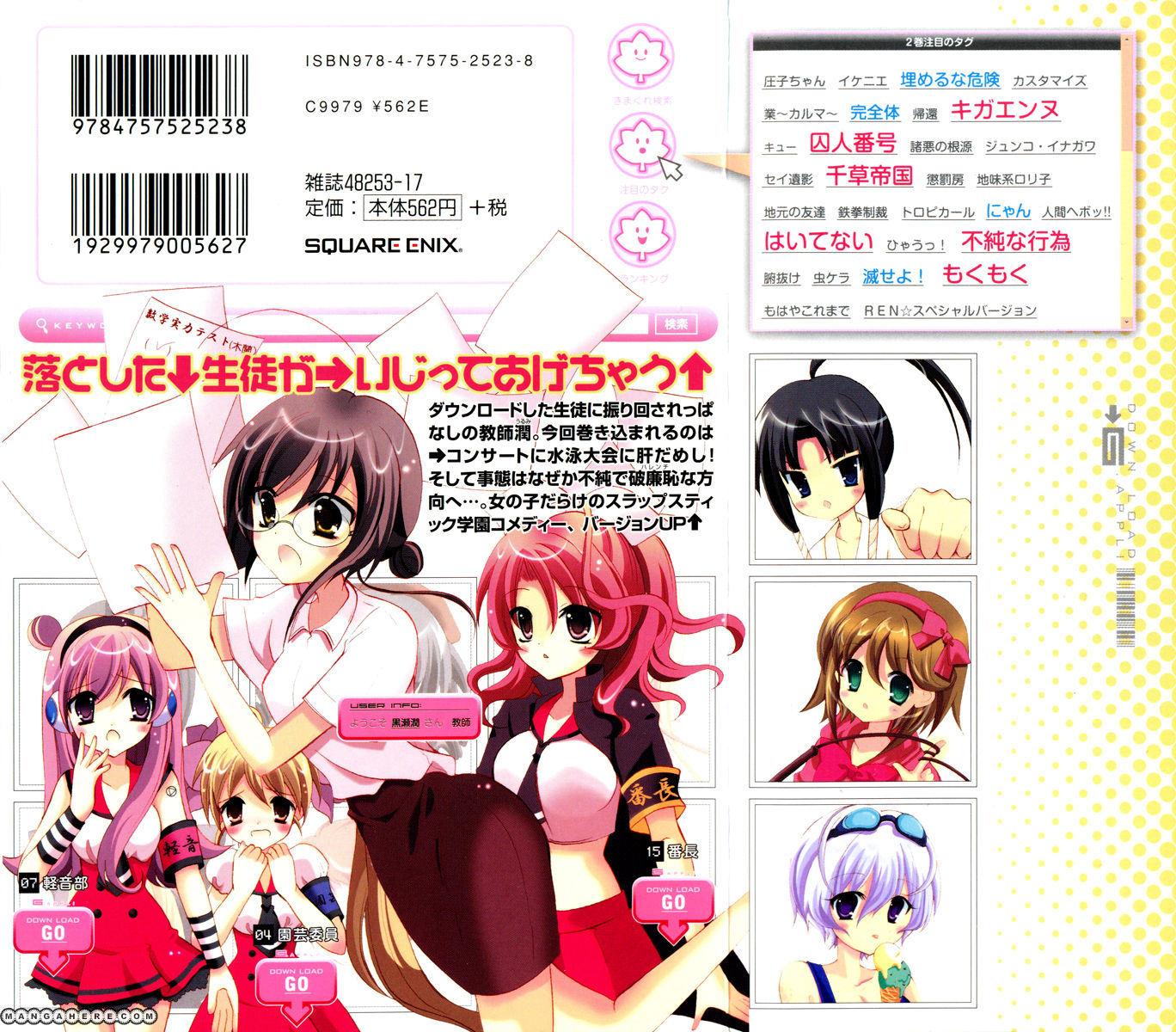 Otoshite Appli Girl 6 Page 2