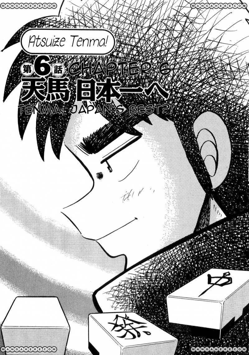 Atsuize Tenma! 6 Page 1