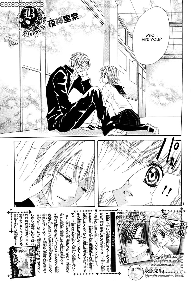 Bloody Kiss (Yagami Rina) 3 Page 4