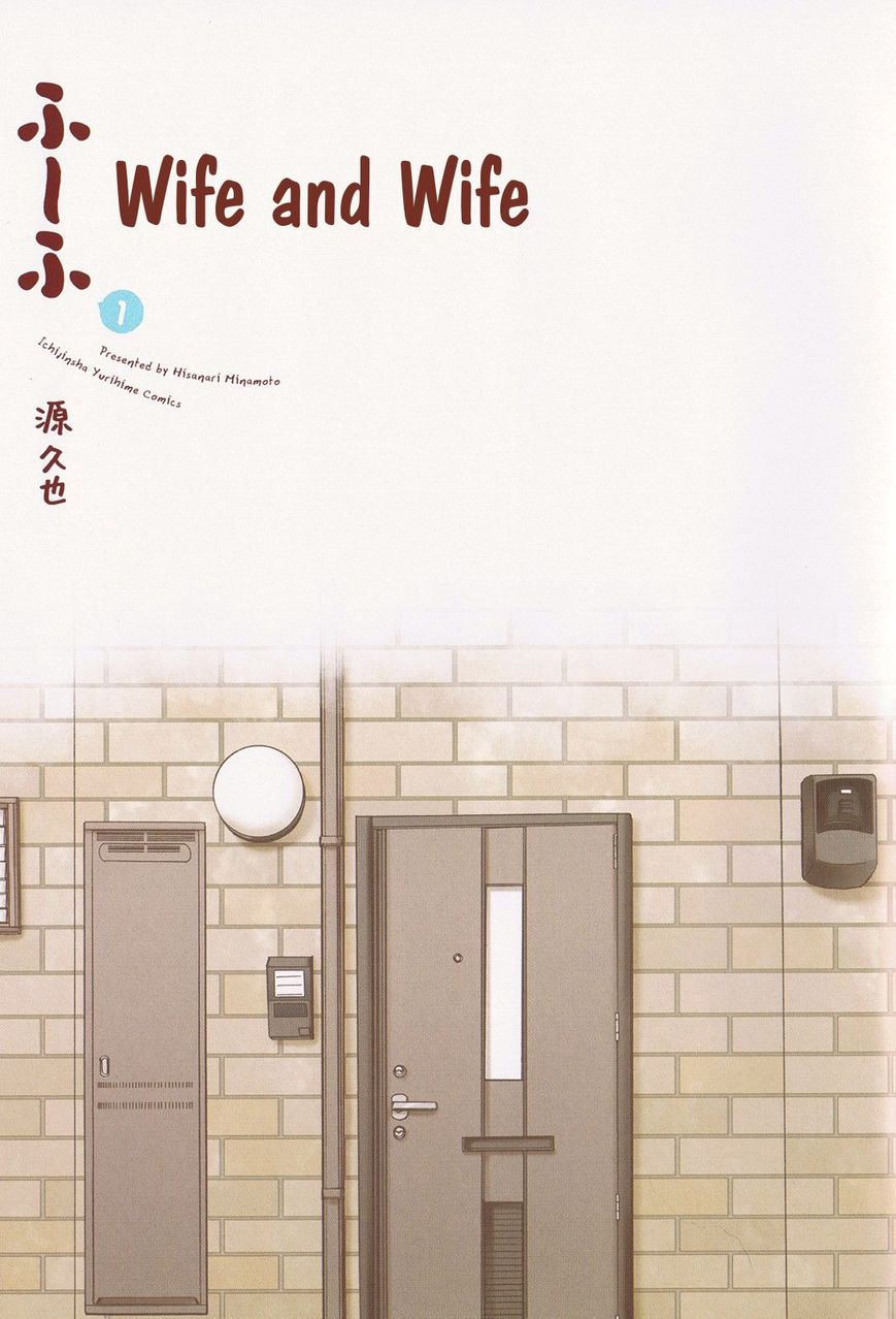 Fu-fu 11.5 Page 1