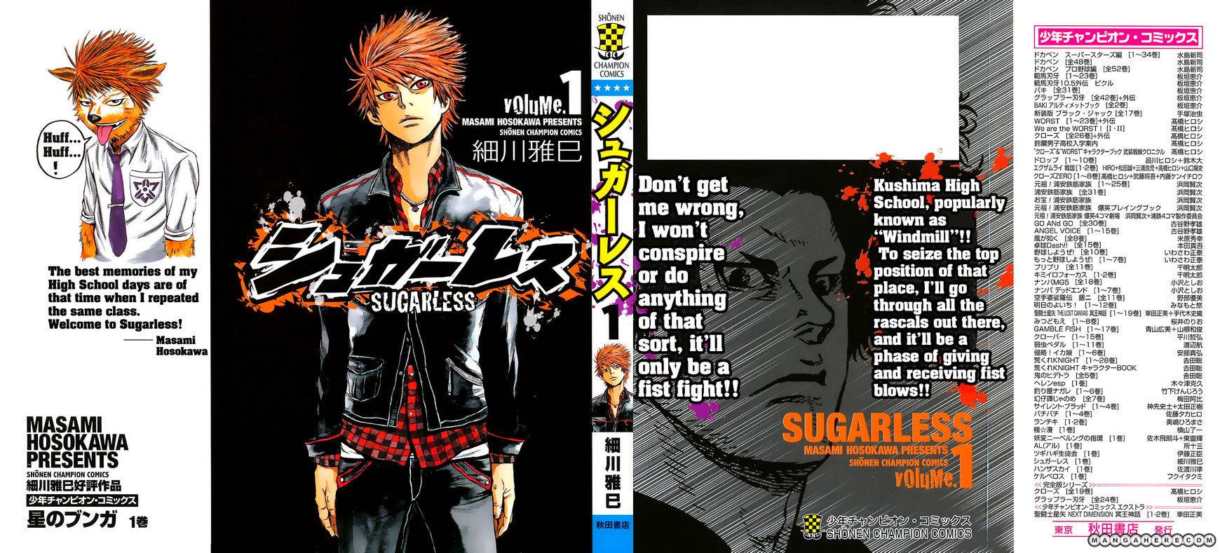Sugarless (HOSOKAWA Masami) 1.1 Page 1