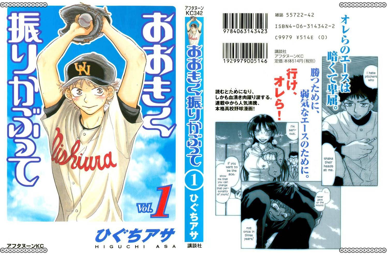 Ookiku Furikabutte 1 Page 1