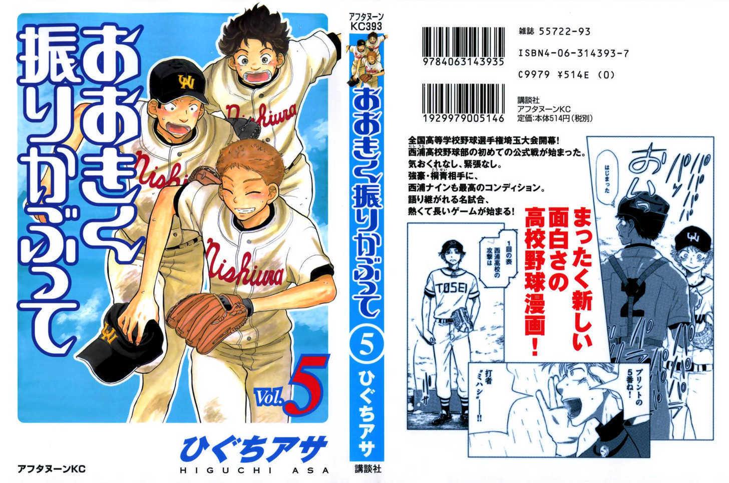 Ookiku Furikabutte 12.1 Page 2
