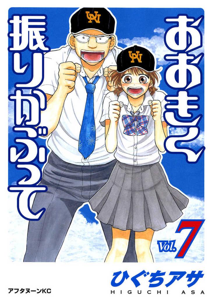 Ookiku Furikabutte 14.1 Page 2