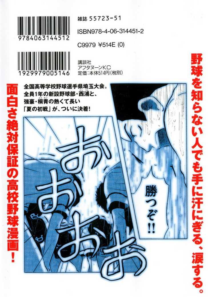 Ookiku Furikabutte 15.1 Page 3