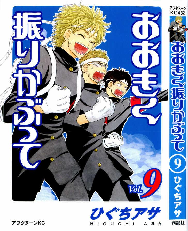 Ookiku Furikabutte 17.1 Page 2
