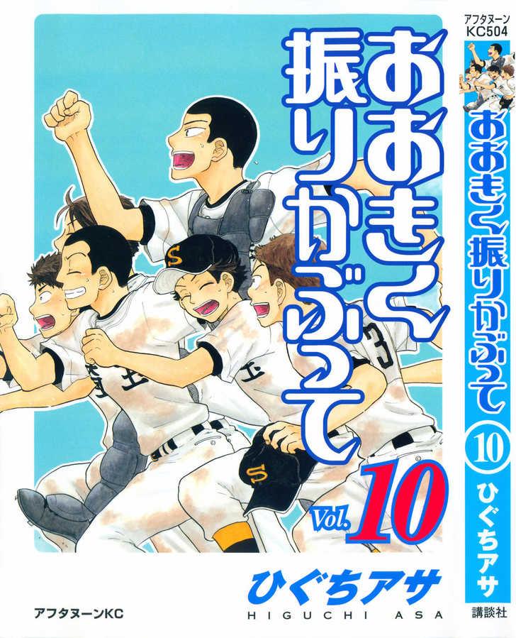 Ookiku Furikabutte 18.3 Page 2