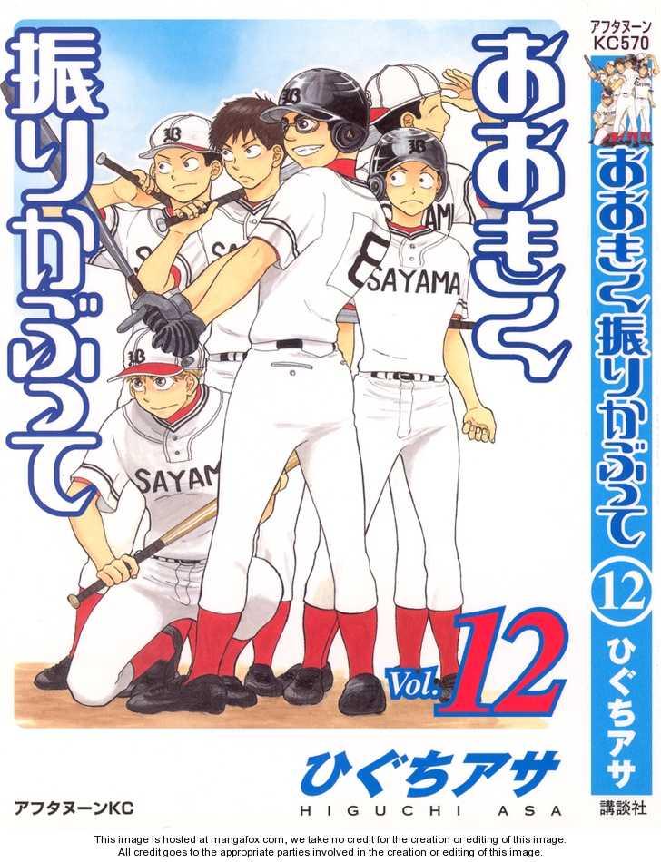 Ookiku Furikabutte 23.1 Page 2