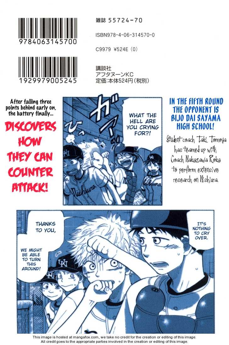 Ookiku Furikabutte 23.1 Page 3