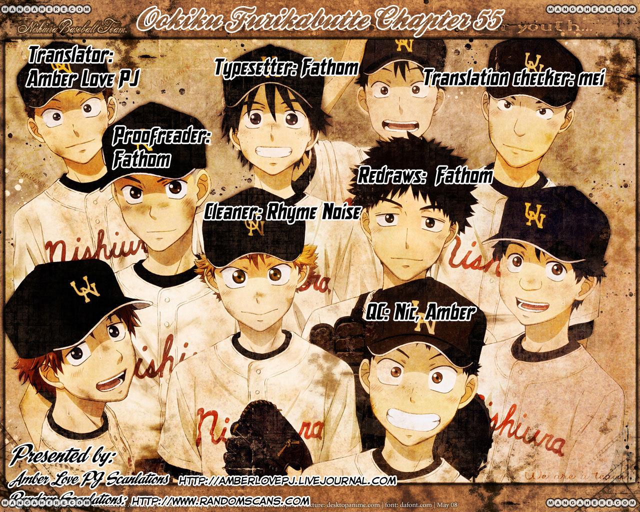 Ookiku Furikabutte 56 Page 1