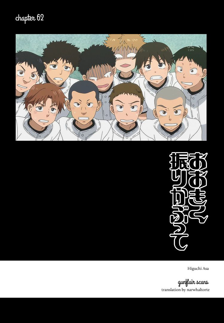 Ookiku Furikabutte 62 Page 1