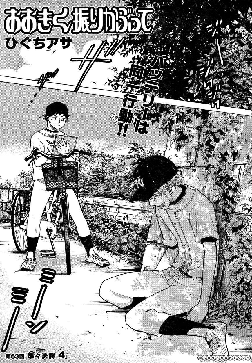 Ookiku Furikabutte 63 Page 2