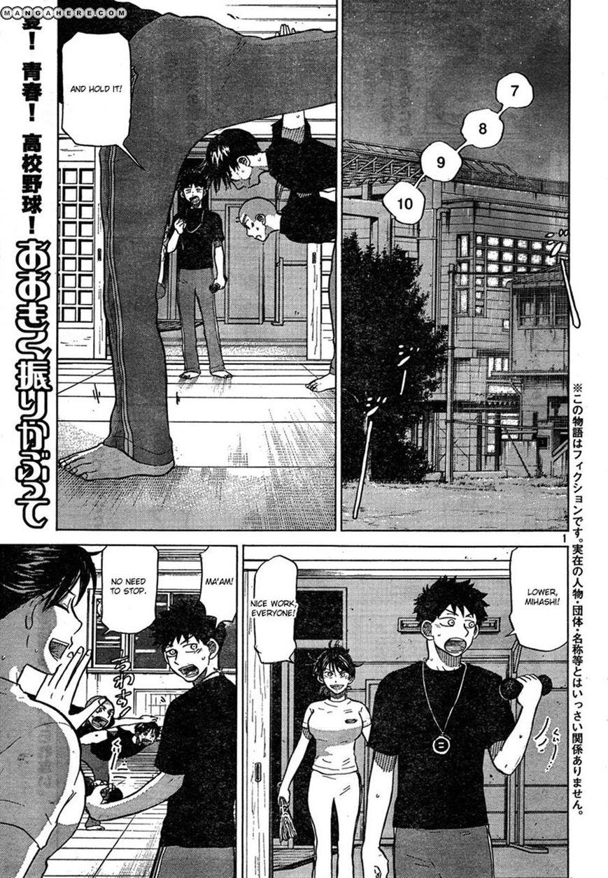 Ookiku Furikabutte 67 Page 2