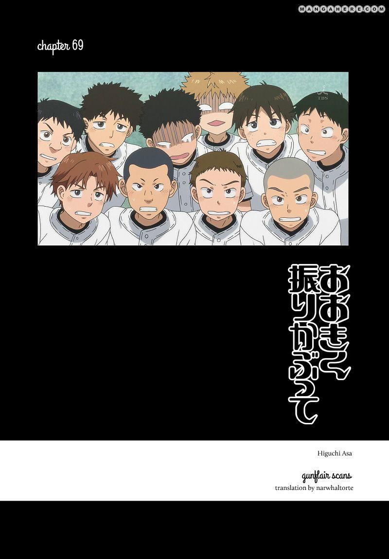 Ookiku Furikabutte 69 Page 1