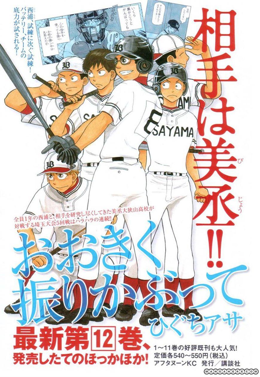 Ookiku Furikabutte 70 Page 1