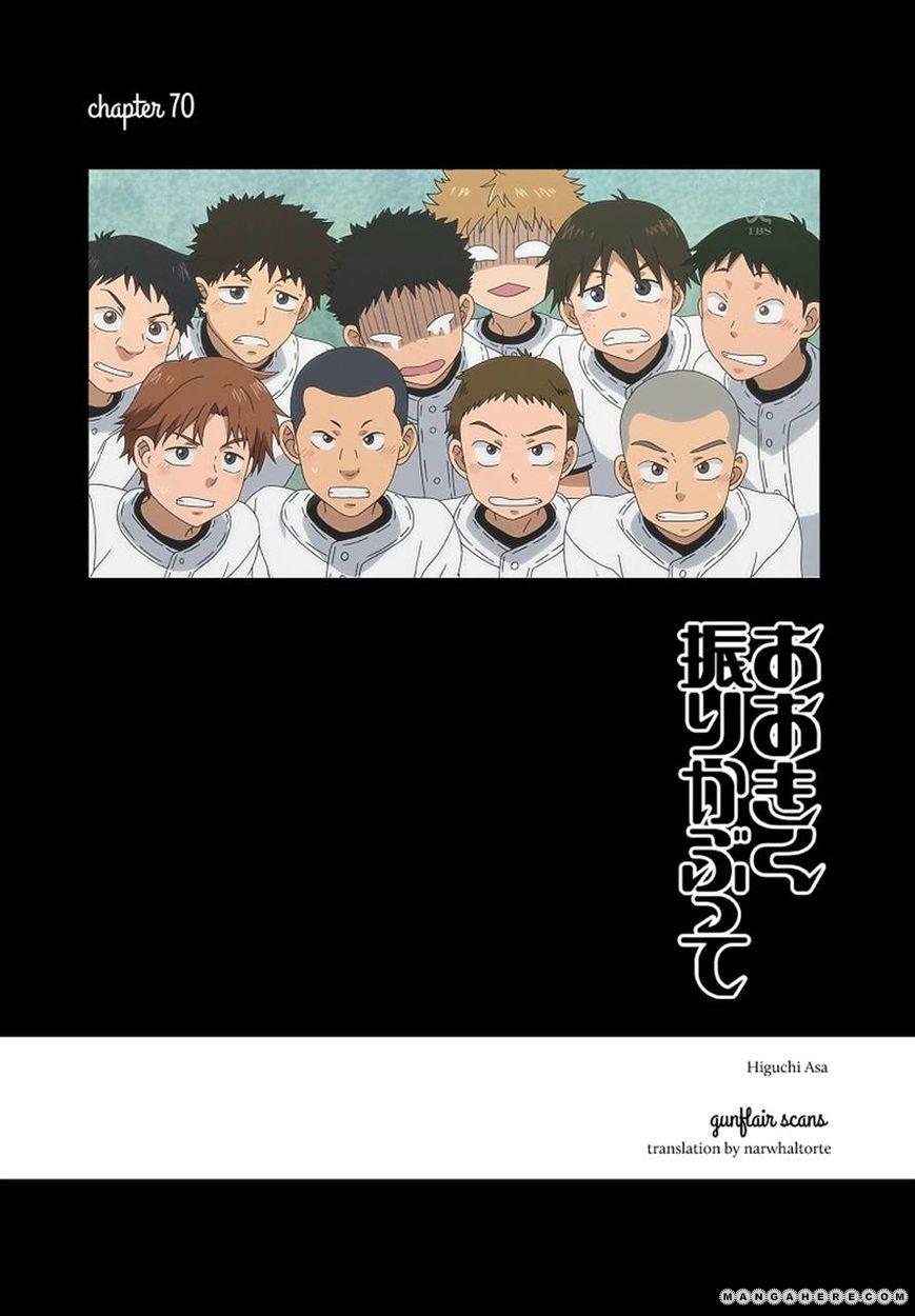 Ookiku Furikabutte 70 Page 2