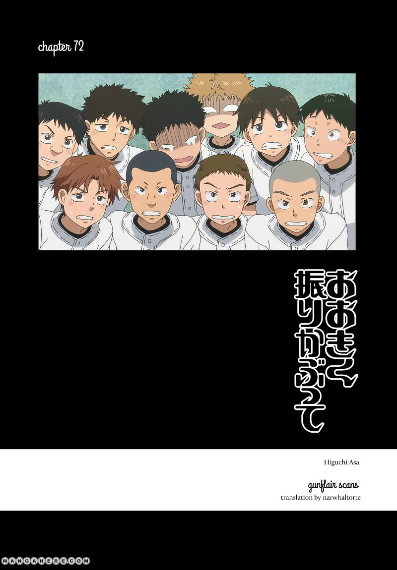 Ookiku Furikabutte 72 Page 2