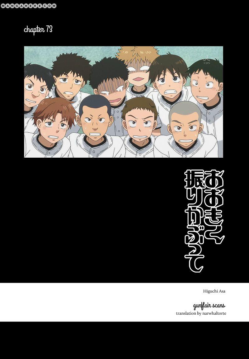 Ookiku Furikabutte 73 Page 1