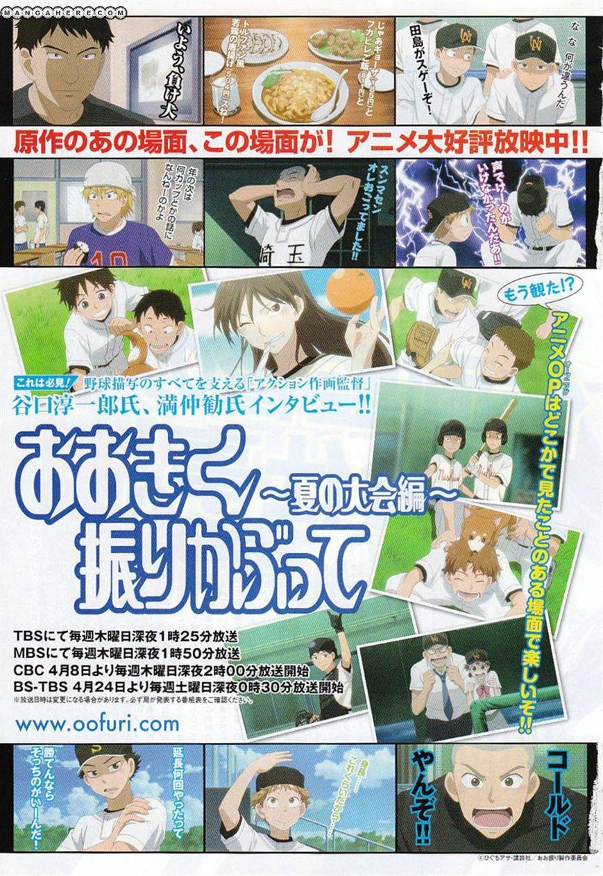 Ookiku Furikabutte 77 Page 2