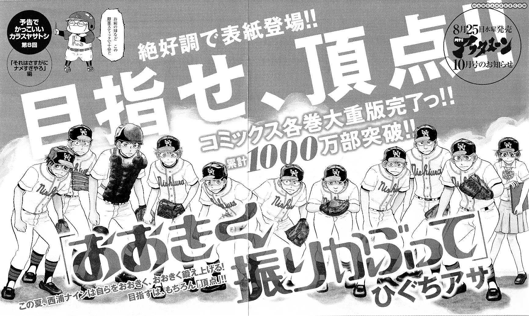 Ookiku Furikabutte 79 Page 2