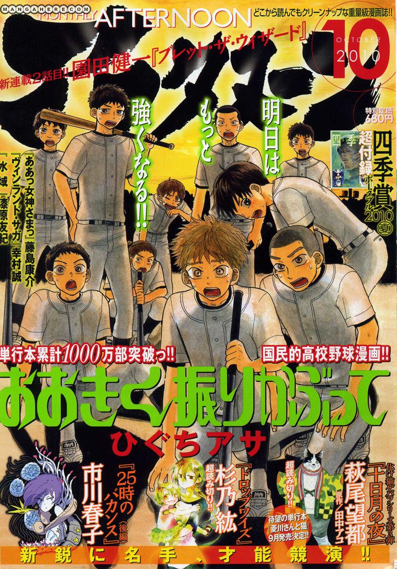 Ookiku Furikabutte 80 Page 2