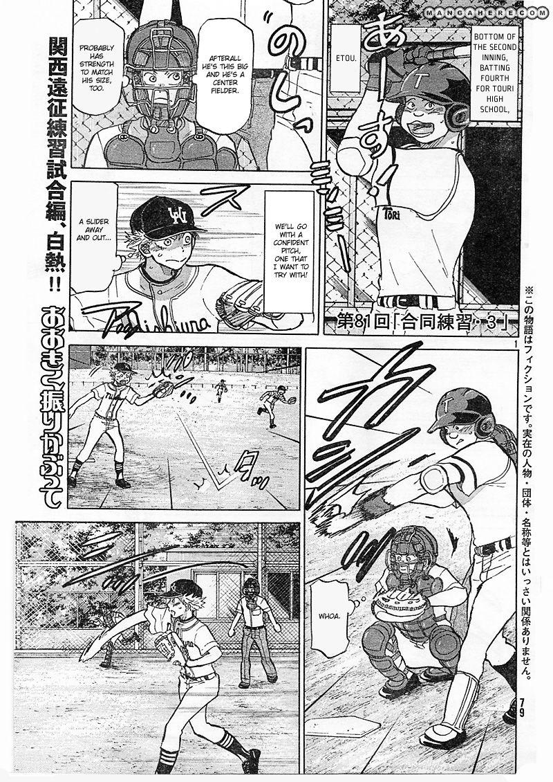 Ookiku Furikabutte 81 Page 2