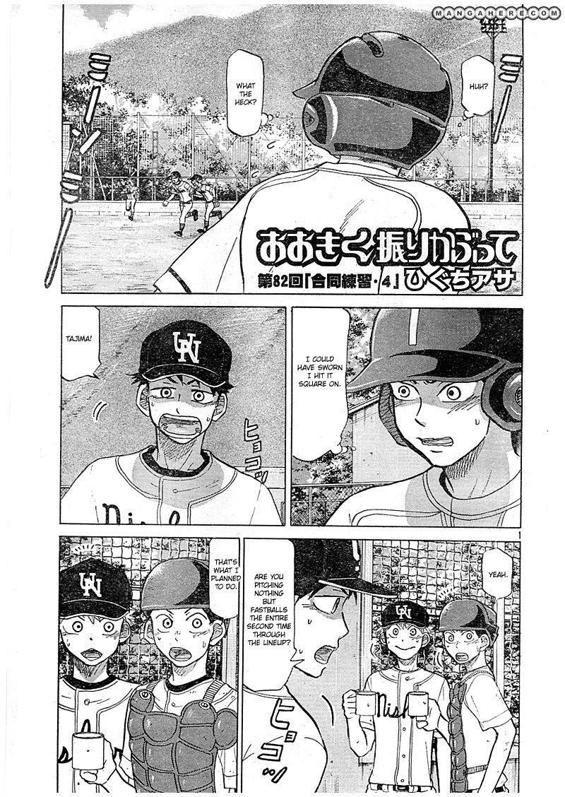 Ookiku Furikabutte 82 Page 2