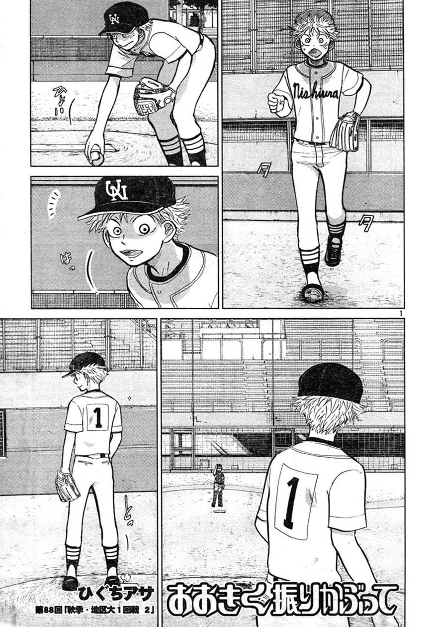 Ookiku Furikabutte 88 Page 2
