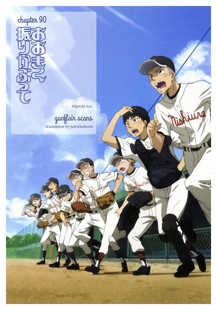 Ookiku Furikabutte 90 Page 1