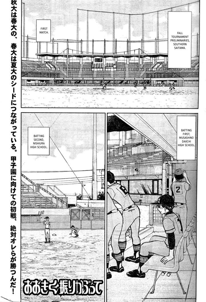 Ookiku Furikabutte 91 Page 1