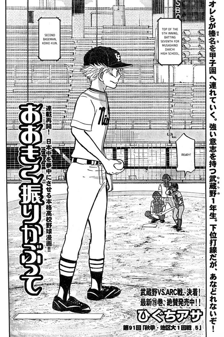 Ookiku Furikabutte 91 Page 2