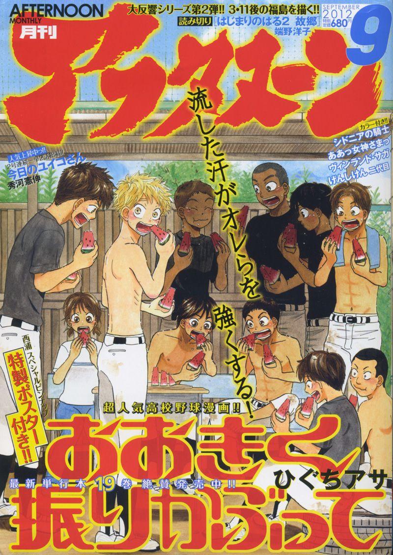 Ookiku Furikabutte 92 Page 2