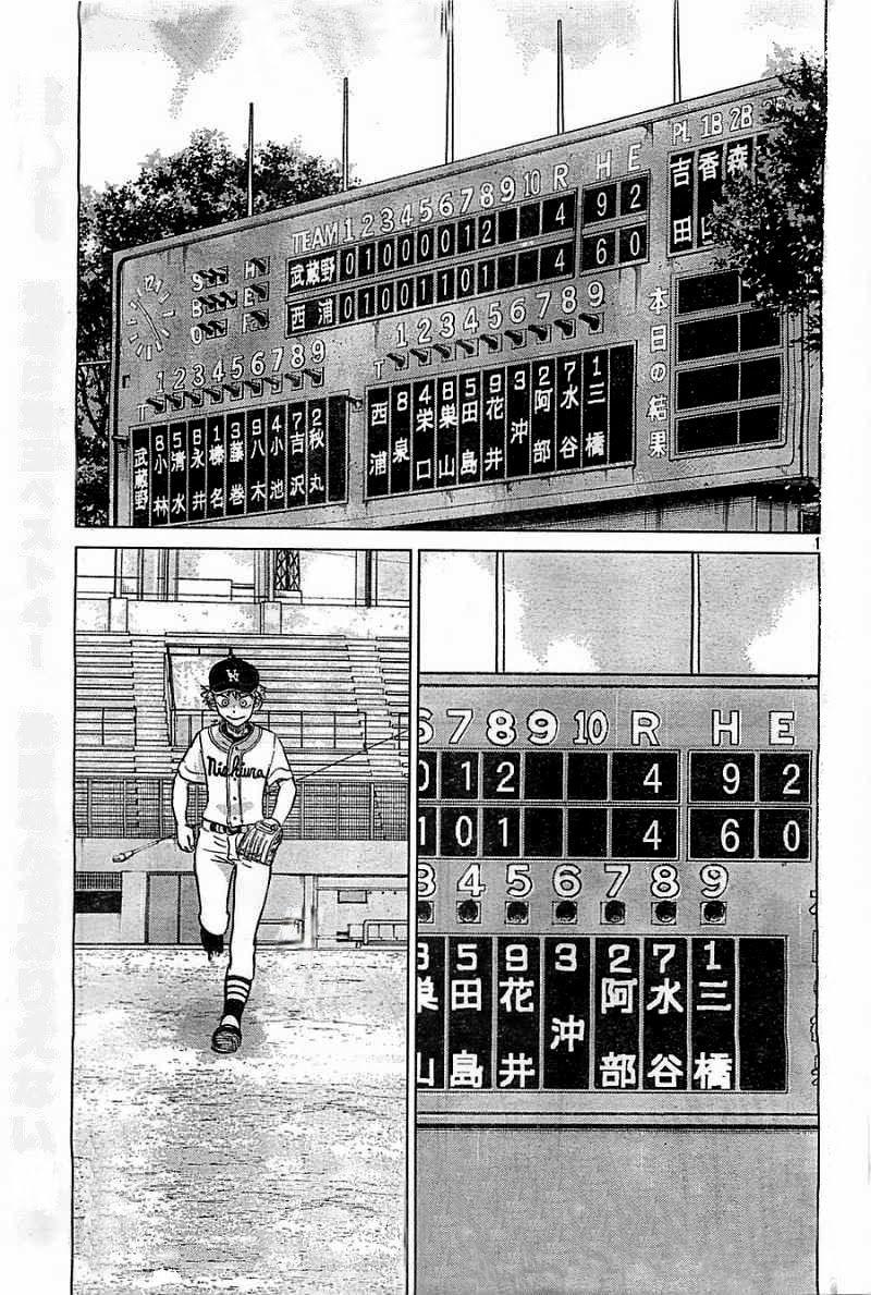 Ookiku Furikabutte 97 Page 1