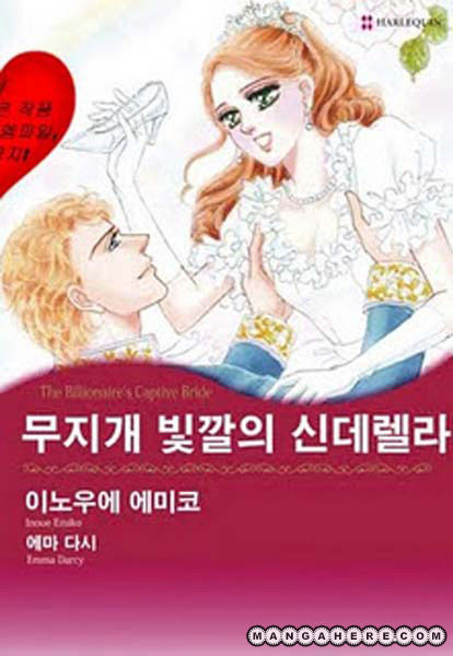 Nijiiro no Cinderella 5 Page 1