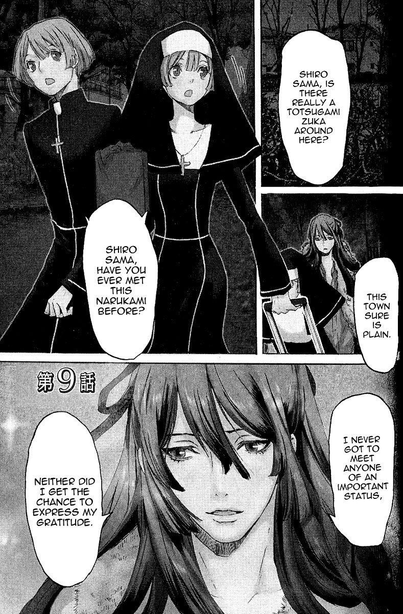 Totsugami 9 Page 4