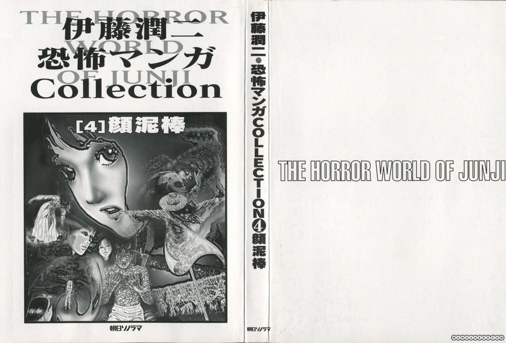 Itou Junji Kyoufu Manga Collection 1 Page 2