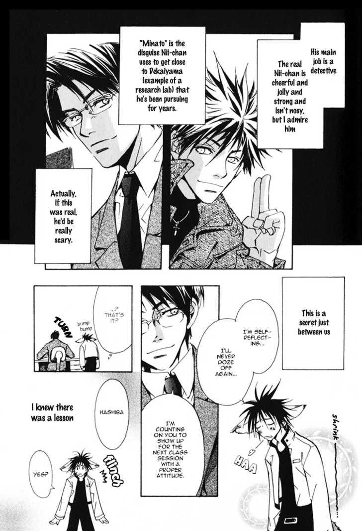 Sukisyo 2 Page 1