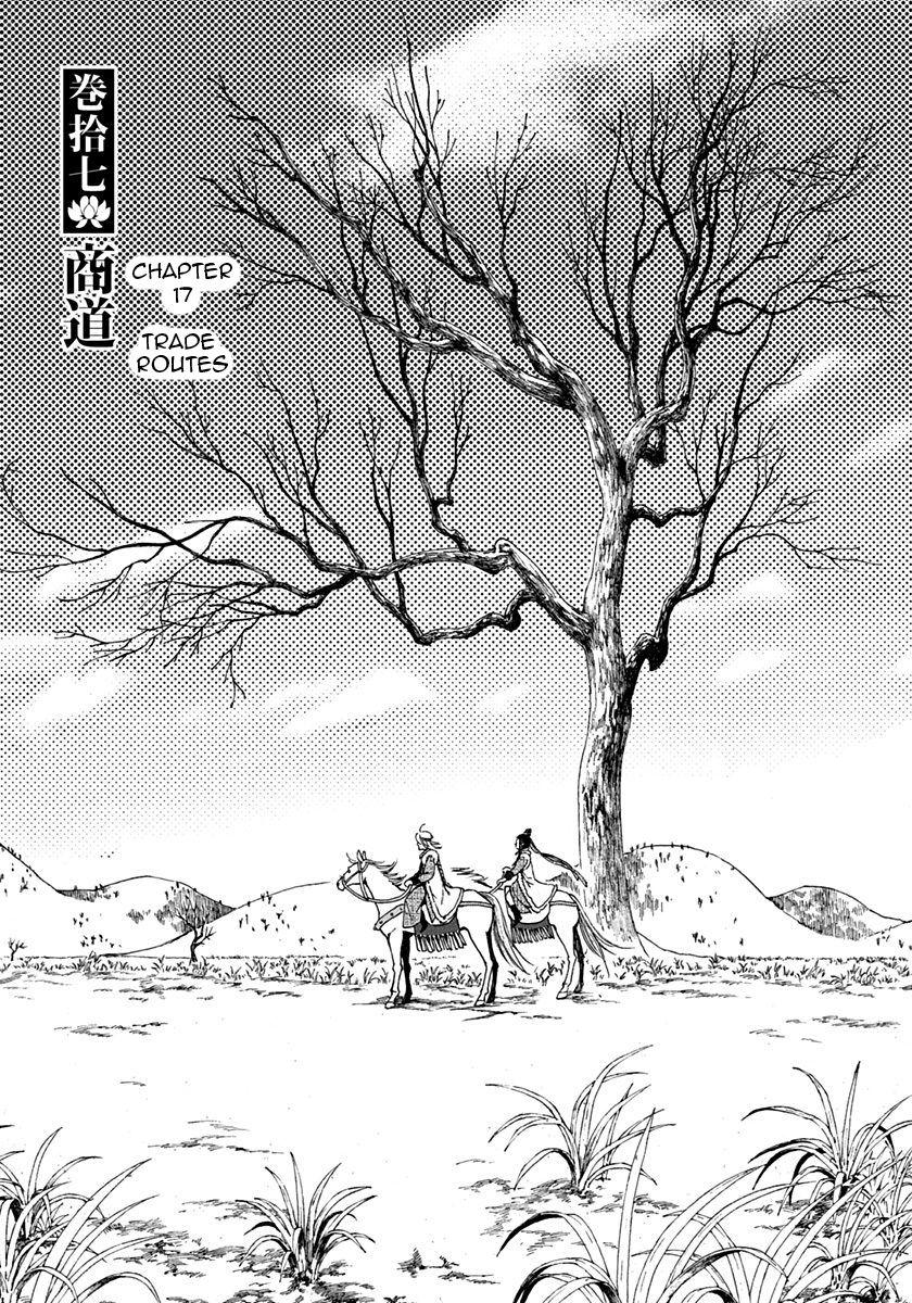 Chouka Kou 17 Page 1