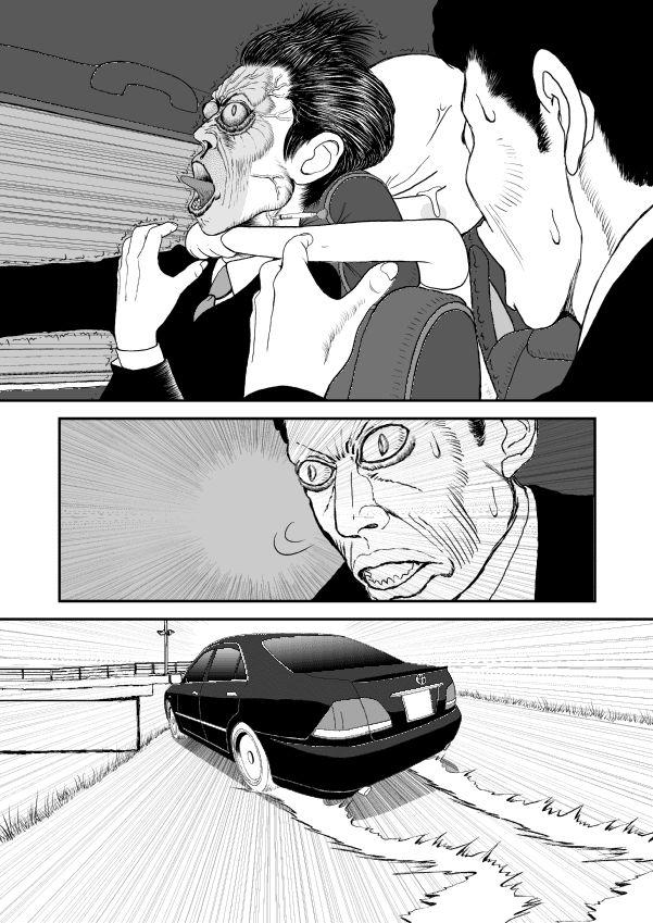 Paperakyu 11 Page 1