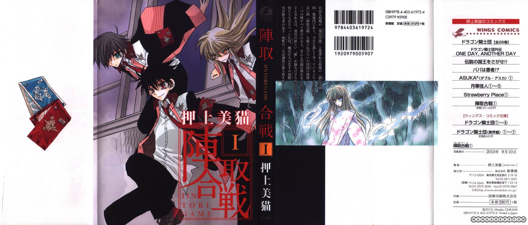 Jintori-Gassen 1 Page 2