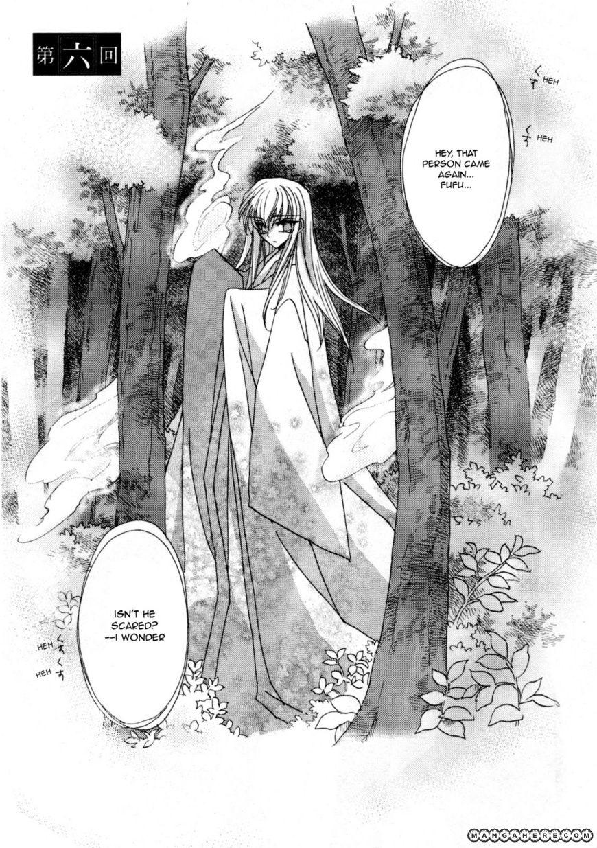 Jintori-Gassen 6 Page 1