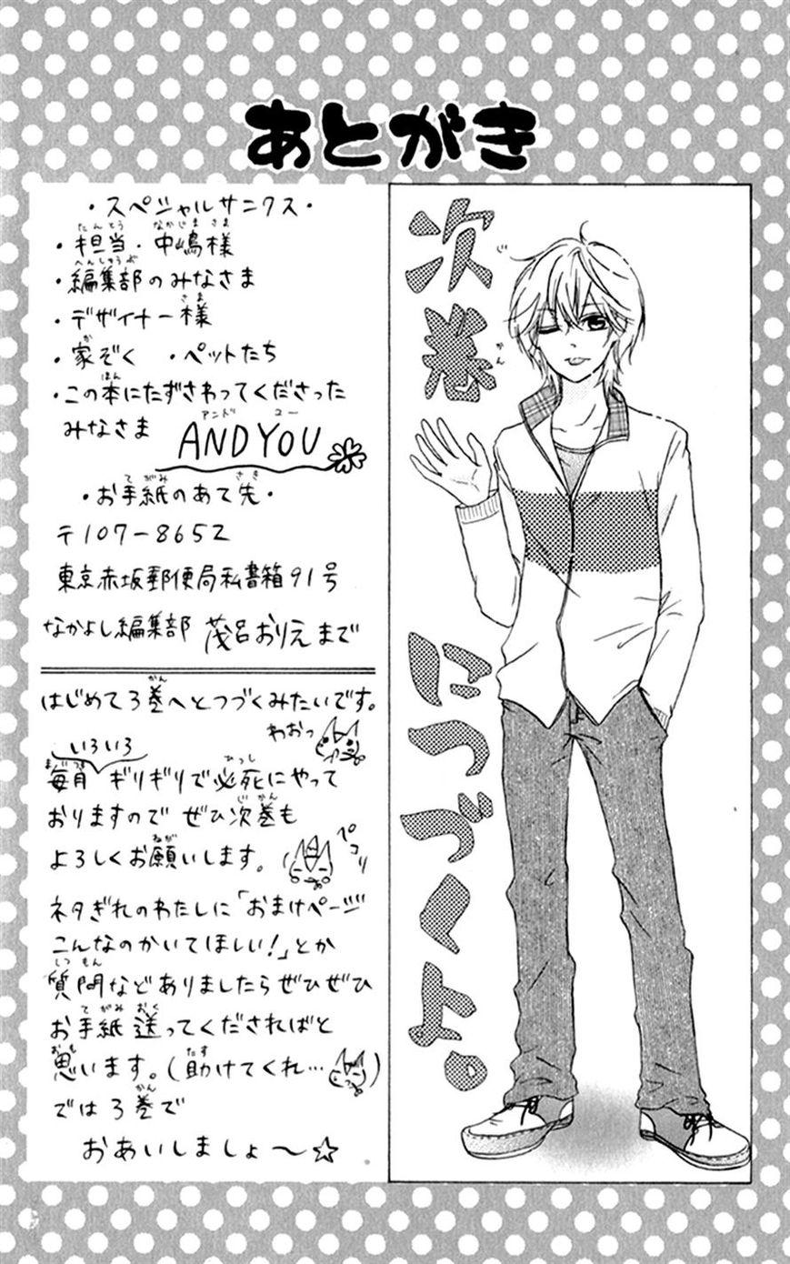Futari no Himitsu 8 Page 1