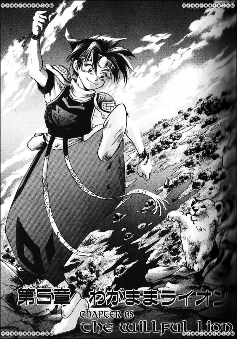 Tenchi Souzou 5 Page 1