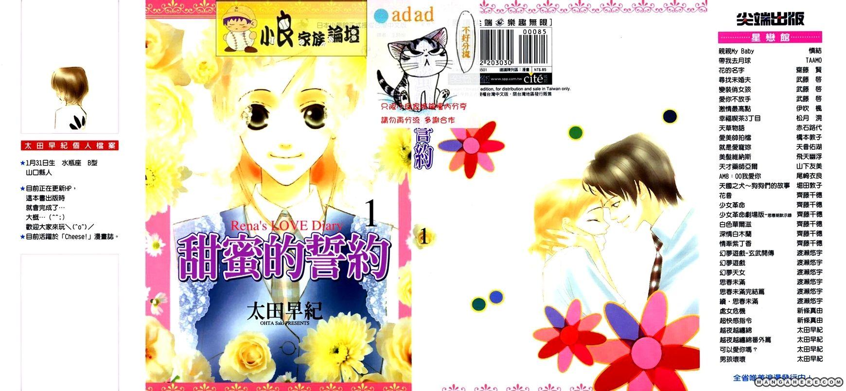 Nanji, Chikai no Kuchizuke wo... 1 Page 2