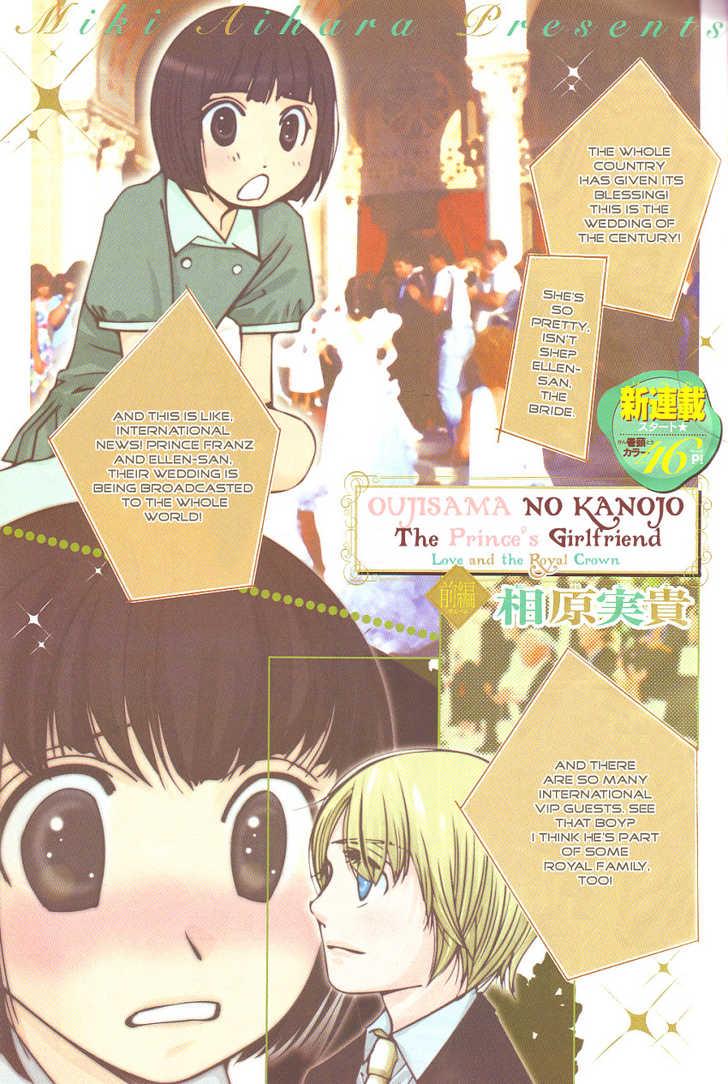 Oujisama no Kanojo 1 Page 3