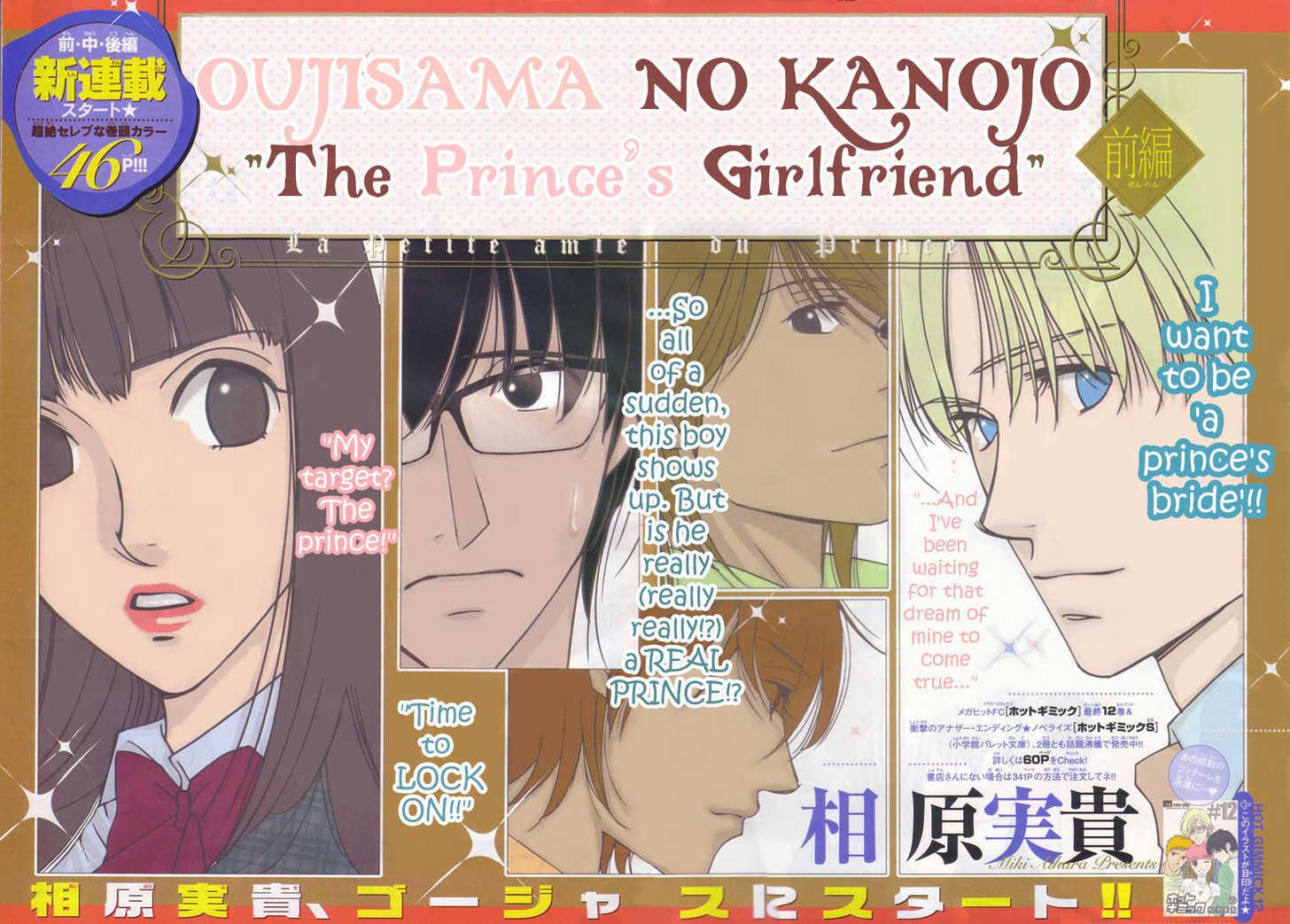 Oujisama no Kanojo 1 Page 4
