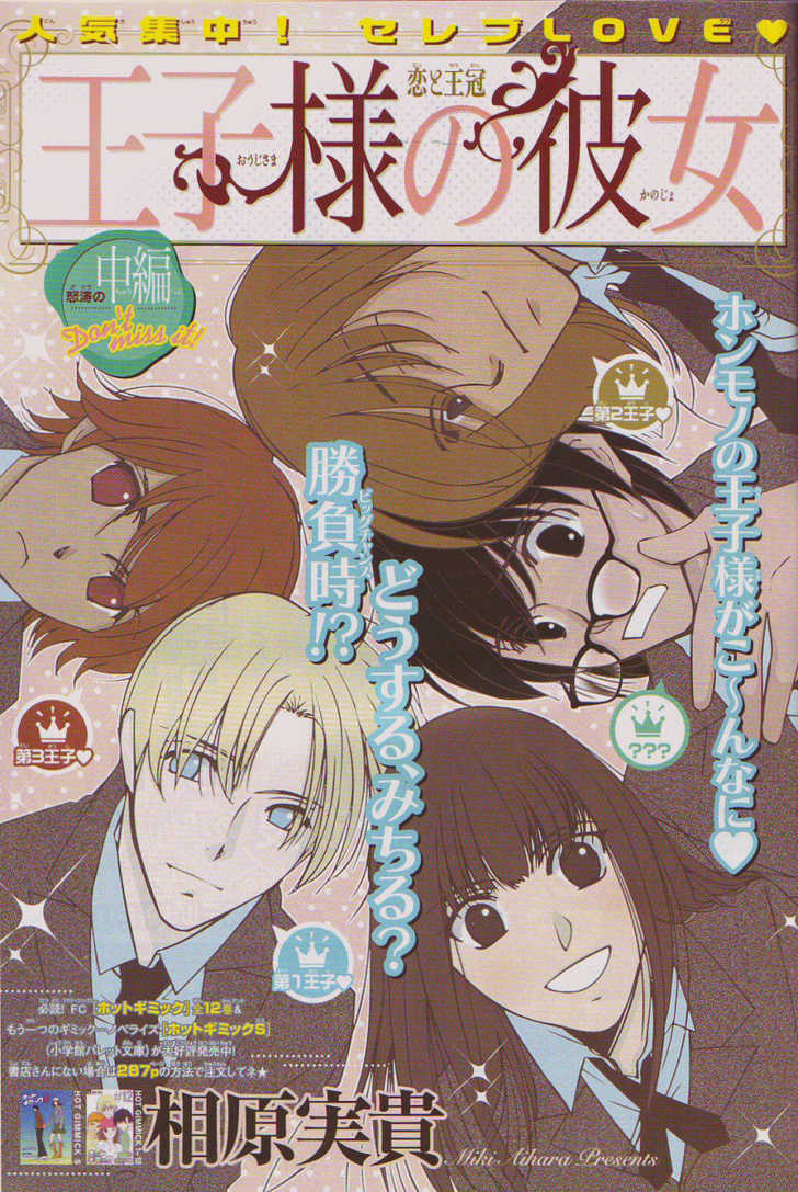Oujisama no Kanojo 2 Page 3